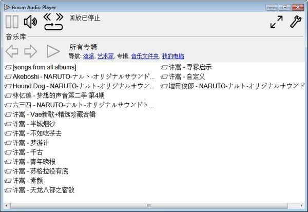 flac播放器,flac播放器(Boom Audio Player)绿色软件下载