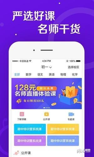七天网络app官方下载