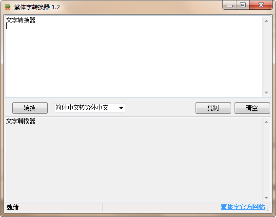 非主流繁体字转换器