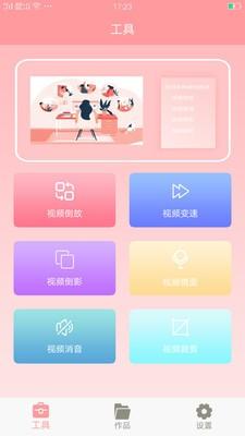视频倒放器app