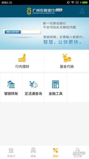 广州农商行企业移动银行