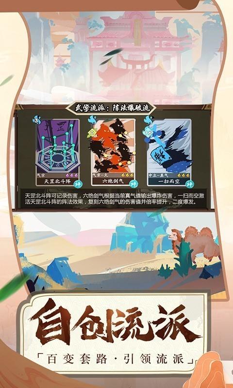 古今江湖:奇想江湖截图4