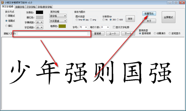 小熊汉字笔顺学习软件截图