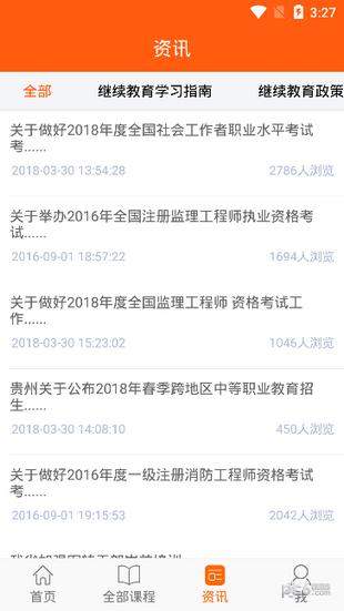 贵州继续教育网app下载