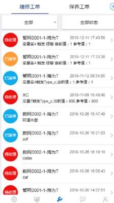 思普云app