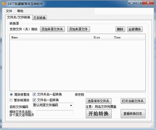 24TT批量繁简体互转软件