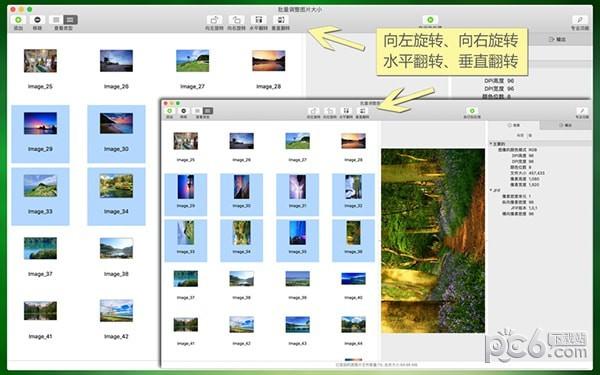 批量调整图片大小Mac版