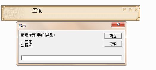 360Du输入法