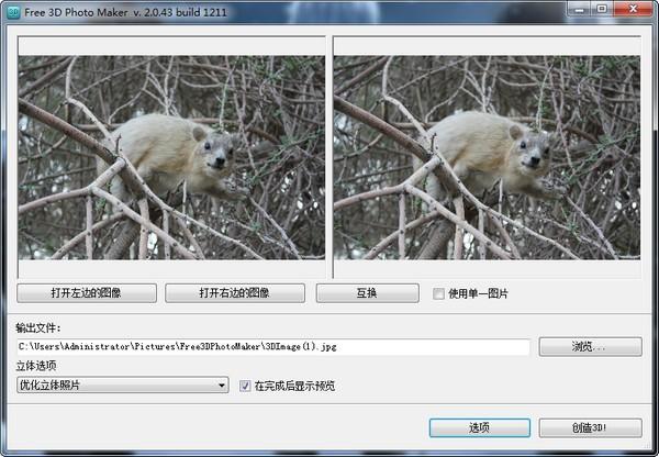 Free 3D Photo Maker(3D照片制作)