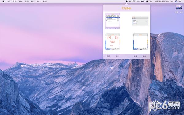 Clipber Mac版