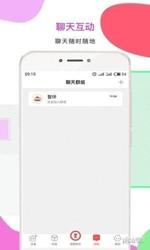 智伴app下载