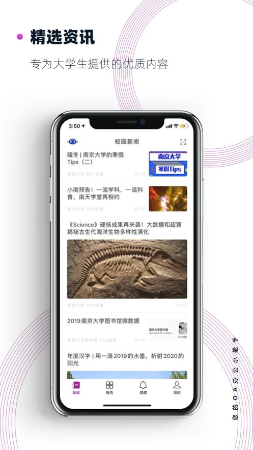 南京大学iOS