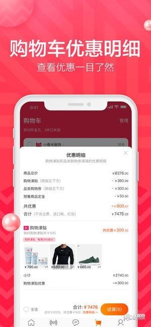 淘��app