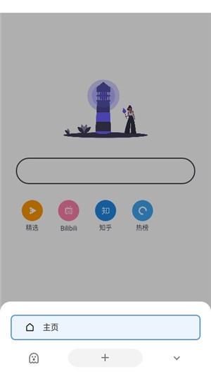 灯塔浏览器(图1)