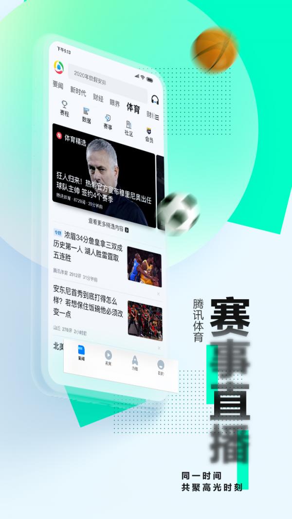 腾讯新闻(图5)