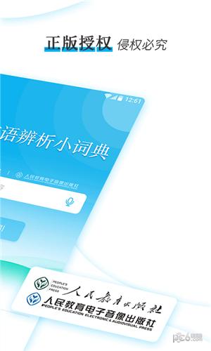 学生成语辨析小词典app下载