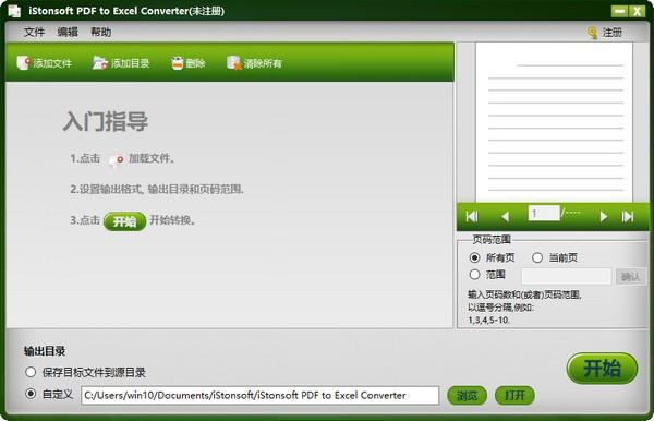 iStonsoft PDF to Excel Converter(PDF转Excel转换器)