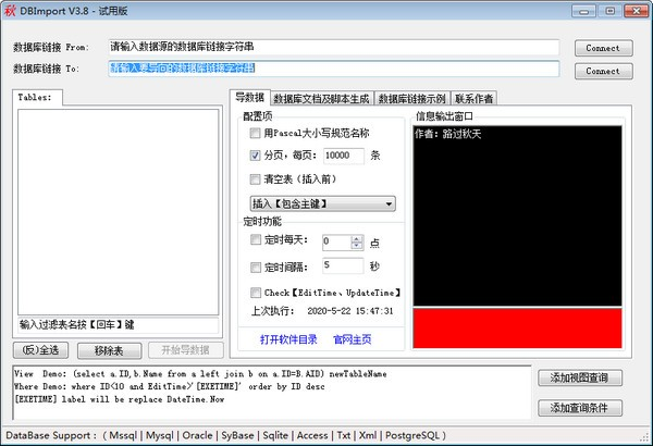 DBImport(数据库管理软件)