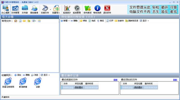 天健文件管理系统