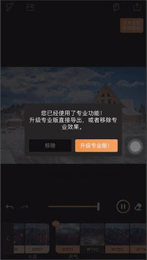 Pixaloop软件
