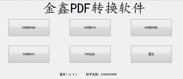 金鑫PDF转换软件