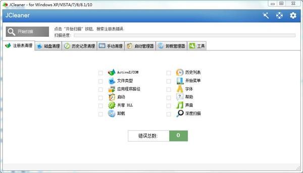 磁盘清理工具 免费系统优化软件