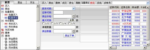东海证券超强版,东海证券超强版新一代中文版下载