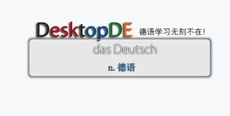 DesktopDe桌面德語單詞軟件