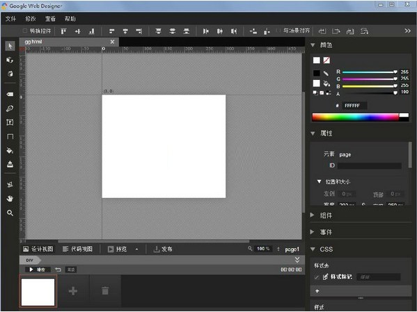 Web网页设计工具(Google Web Designer)