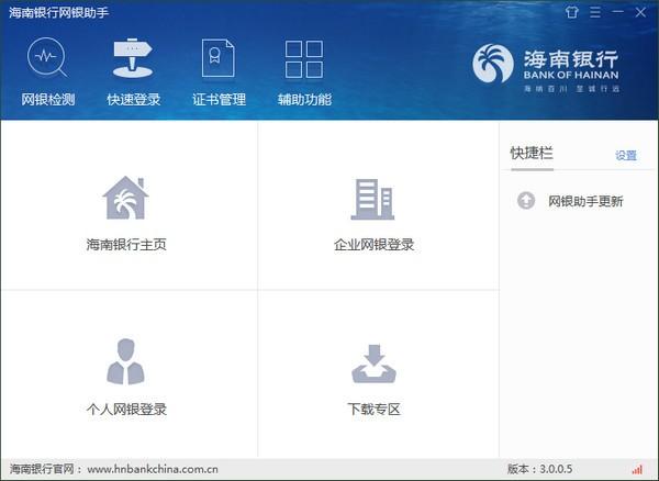 海南银行网银助手截图
