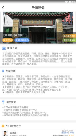 北京医院预约挂号app下载