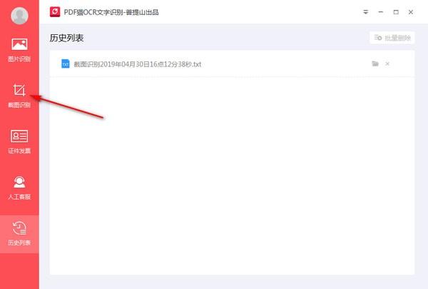 PDF猫OCR文字识别