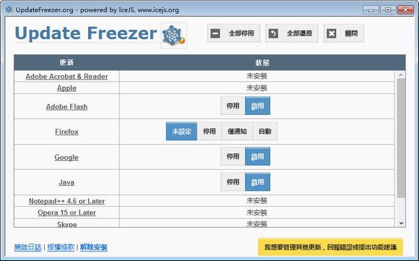 Update Freezer(关闭软件自动更新)
