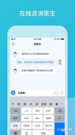 品驰生活app