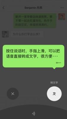 腾讯微信(图1)