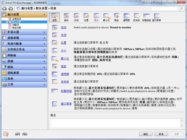 Actual Windows Manager(窗口管理器)
