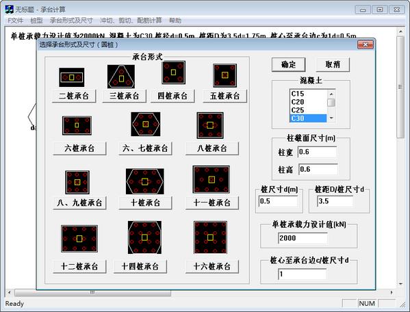 承台计算软件截图
