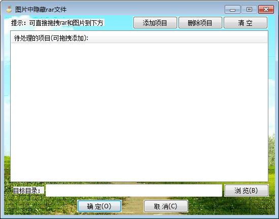 图片中隐藏rar文件注册就送68无需存款