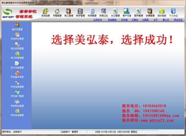 美弘泰高等学校综合管理信息系统