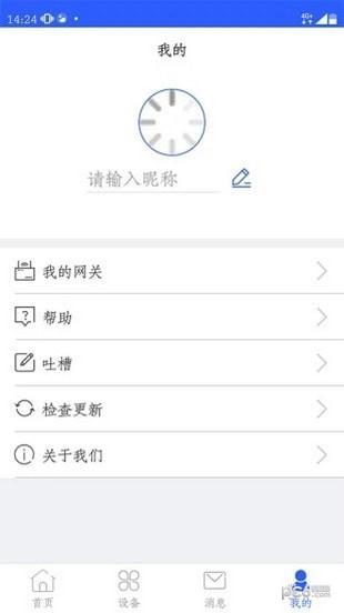 泛米科技app下载
