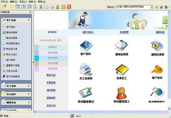 米普客户管理系统