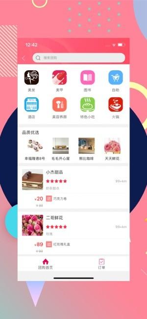 幸福隆德app