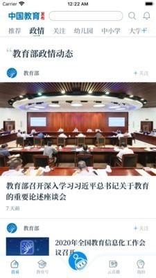 中国教育发布电脑版v1.0.21