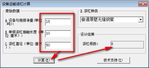 设备运输滚杠计算软件截图