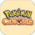 宝可梦咖啡馆Mix电脑版