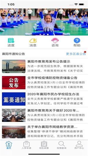 襄阳市义务教育招生平台