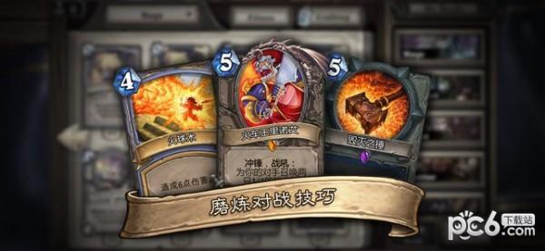 炉石传说游戏下载