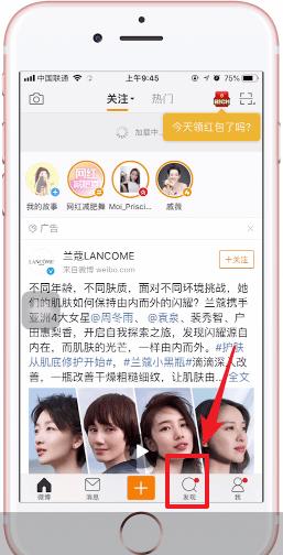 新浪微博下载安卓版