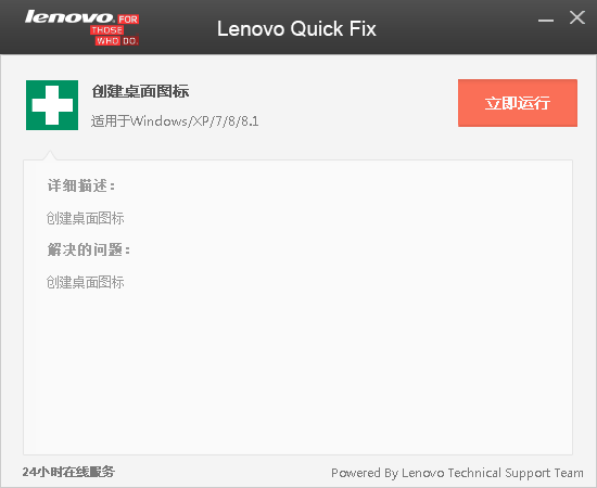 Lenovo Quick Fix(创建桌面图标)