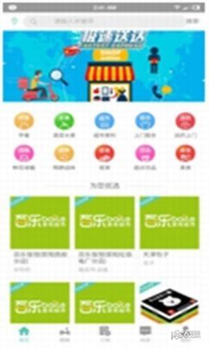 熊猫闪送app下载